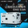 大泽 15千瓦柴油发电机移动型市场行情