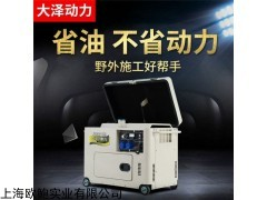 TO7600ET-J 風冷柴油發電機6kw廠家
