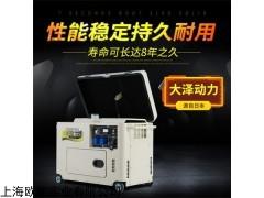 TO7900ET-J 柴油7kw低噪音發電機