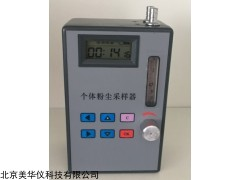 MHY-30298 个体粉尘采样器