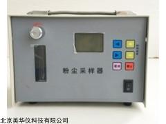 MHY-30252 粉尘采样器