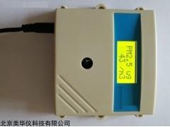 MHY-29398 粉尘浓度变送器