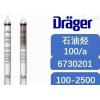 德尔格6730201 石油烃气体检测管100-2500ppm