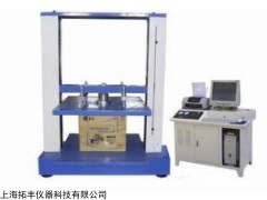 TF-610A 微机控制包装压缩试验机器