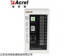 ACX10A-YHN 安科瑞两轮电动车智能充电桩厂家直销