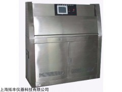 UV-40-8 荧光紫外塑胶老化试验箱