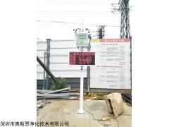 OSEN-6C 襄阳市住建平台工地扬尘监测设备,支持联网对接