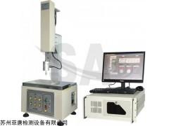 S205BR 按键开关荷重行程手感试验机