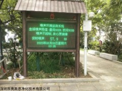 OSEN-Z 湖北噪声环境监测设备,公园景区广场舞噪声分贝值