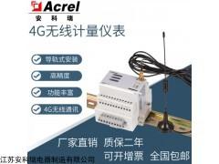 ADW300/4G 安科瑞无线电力仪表远程抄表专用电力智能物联网仪表