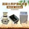 BYS 混凝土标准养护室控制仪