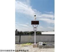 OSEN-VOCs 工业窑炉及垃圾焚烧炉废气监测 厂界VOCs线预警系统