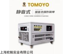 TOTO10  靜音汽油發電機10kw
