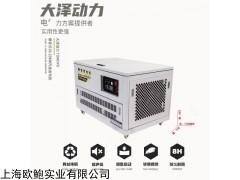 TOTO12 12kw靜音汽油發電機四沖程