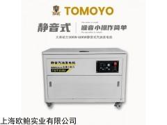 TOTO30 30kw靜音汽油發電機耐用