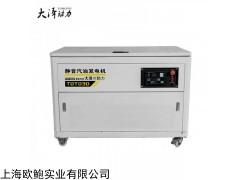 TOTO35 35kw靜音汽油發電機配置