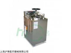 YXQ-75G 立式压力蒸汽灭菌器