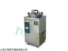 BXM-30R 30升立式高压蒸汽灭菌器