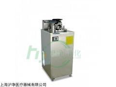 YXQ-100A 立式压力蒸汽灭菌器