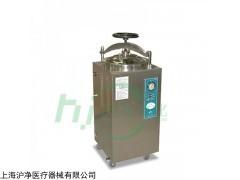 YXQ-50SII 立式压力蒸汽灭菌器