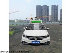 OSEN-6C  大气走航式监测车 道路扬尘走航式扬尘在线监测设备