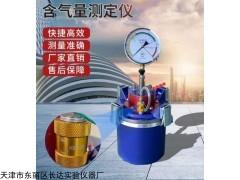 HL-7 混凝土含气量测定仪