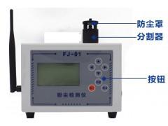 FJ-01 光散射式激光粉尘仪0.001-10mg/m3