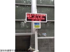 BYQL-Z 煤矿厂噪声环境监测厂家加工