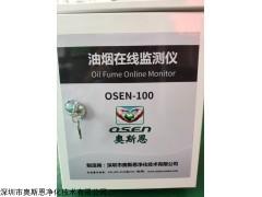 OSEN-100 物联网智能技术餐饮油烟在线监测设备