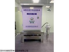 OSEN-100 餐饮油烟在线监测仪 24小时油烟超标预警系统