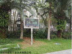 南京道路施工噪声环境实时在线监控系统