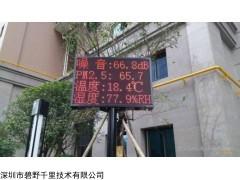 BYQL-Z 深圳销售户外环境噪声自动监测设备