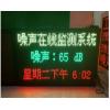BYQL-Z 扬州运河污染噪声在线监测系统