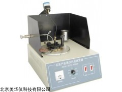 MHY-27574 石油产品闭口闪点测定仪
