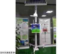 OSEN-AQMS 大气网格化监测方案 城市空气站