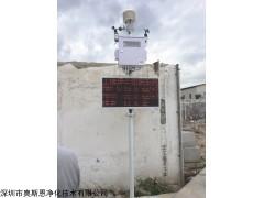 OSEN-6C 漳州施工工地扬尘治理方案 扬尘在线监测设备