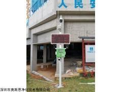 OSEN-6C 施工工地扬尘治理方案 工地智能扬尘监测系统