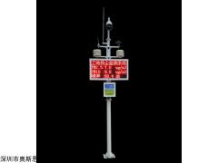 OSEN-FY  江苏河道负氧离子浓实时在线监测系统