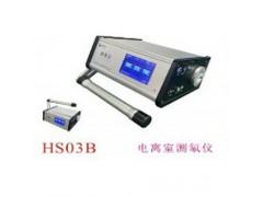 HS03B 电离室环境测氡仪(顺丰包邮)
