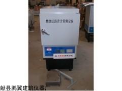 HYRS-6国标燃烧法沥青含量测定仪