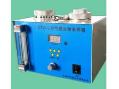 ETW-2 空气微生物采样器5-30L/min