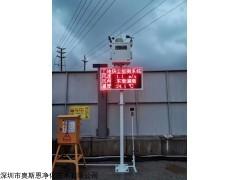 OSEN-6C 阳江双认证扬尘在线监测系统 厂家包安装
