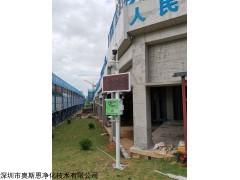 OSEN-6C 工地扬尘污染监测系统