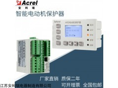 ARD3M-1 安科瑞智能电动机保护器