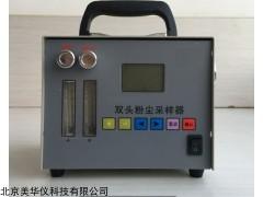 MHY-30335 双路粉尘采样器?