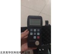 MHY-29631 超声波测厚仪