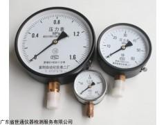 ST2028 陕西压力表标定校准检测