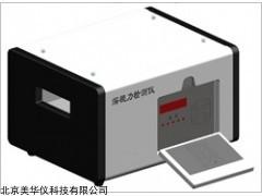MHY-28947 深视力检测仪