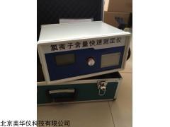 MHY-28228 氯离子含量快速测定仪