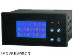MHY-28226 智能双通道开关量记录仪